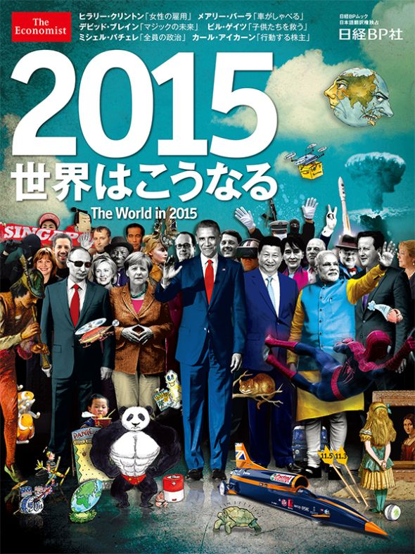 TheEconomist2015Cover